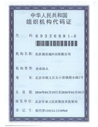 高乐迪组织机构代码证