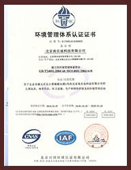 ISO14001:2004环境管理体系认证证书