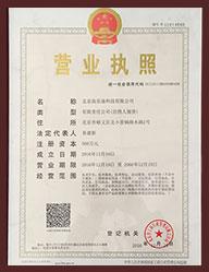 高乐迪企业法人营业执照