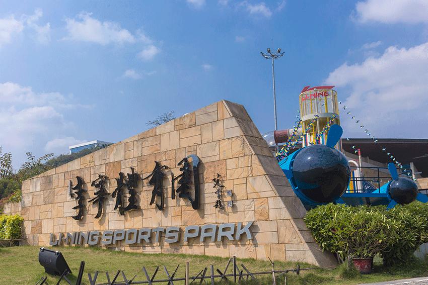 户外儿童乐园_李宁体育公园无动力游乐设施